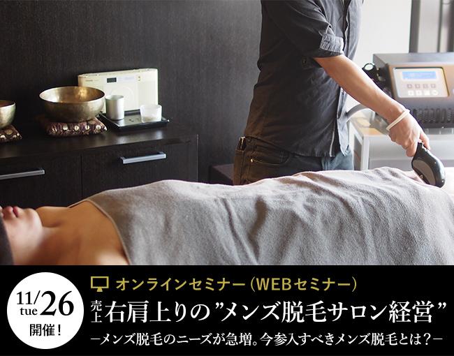 11/26 オンラインセミナー開催!