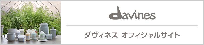 ダヴィネス オフィシャルサイト