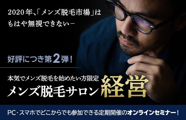 オンラインセミナー開催!