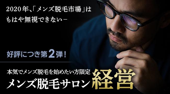 メンズ脱毛サロン経営オンラインセミナー