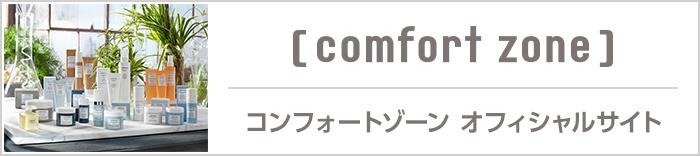 コンフォートゾーン オフィシャルサイト