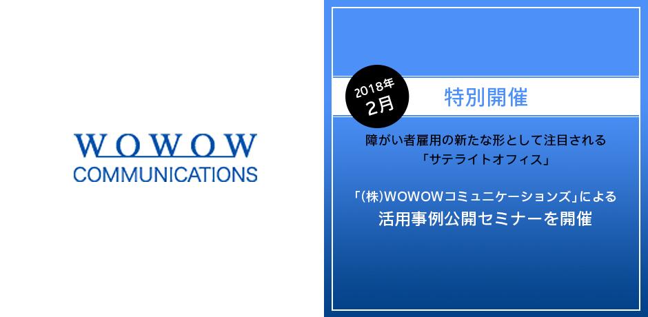 サテライトオフィス活用事例公開セミナー「(株)WOWOWコミュニケーションズ」
