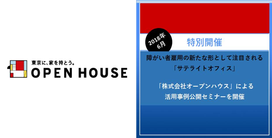 【先着25社!】株式会社オープンハウス様 サテライトオフィス活用事例セミナー