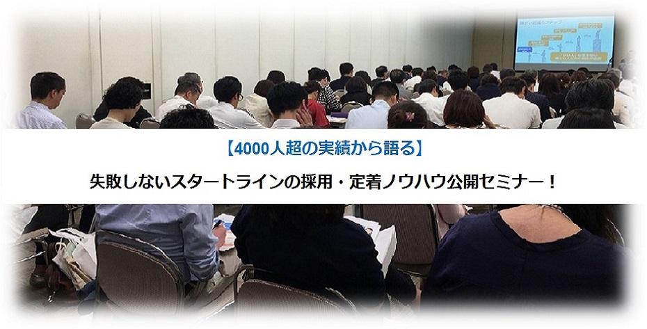 【先着25社!】失敗しないスタートラインの採用・定着ノウハウ公開セミナー!