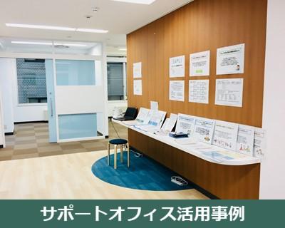 新しい働き方!インクルサポートオフィス 活用事例セミナー|障がい者雇用支援・情報発信拠点インクル MARUNOUCHIのセミナー