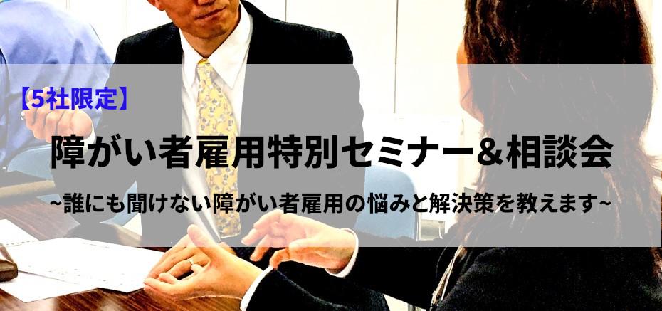 【5社限定】障がい者雇用特別セミナー&相談会