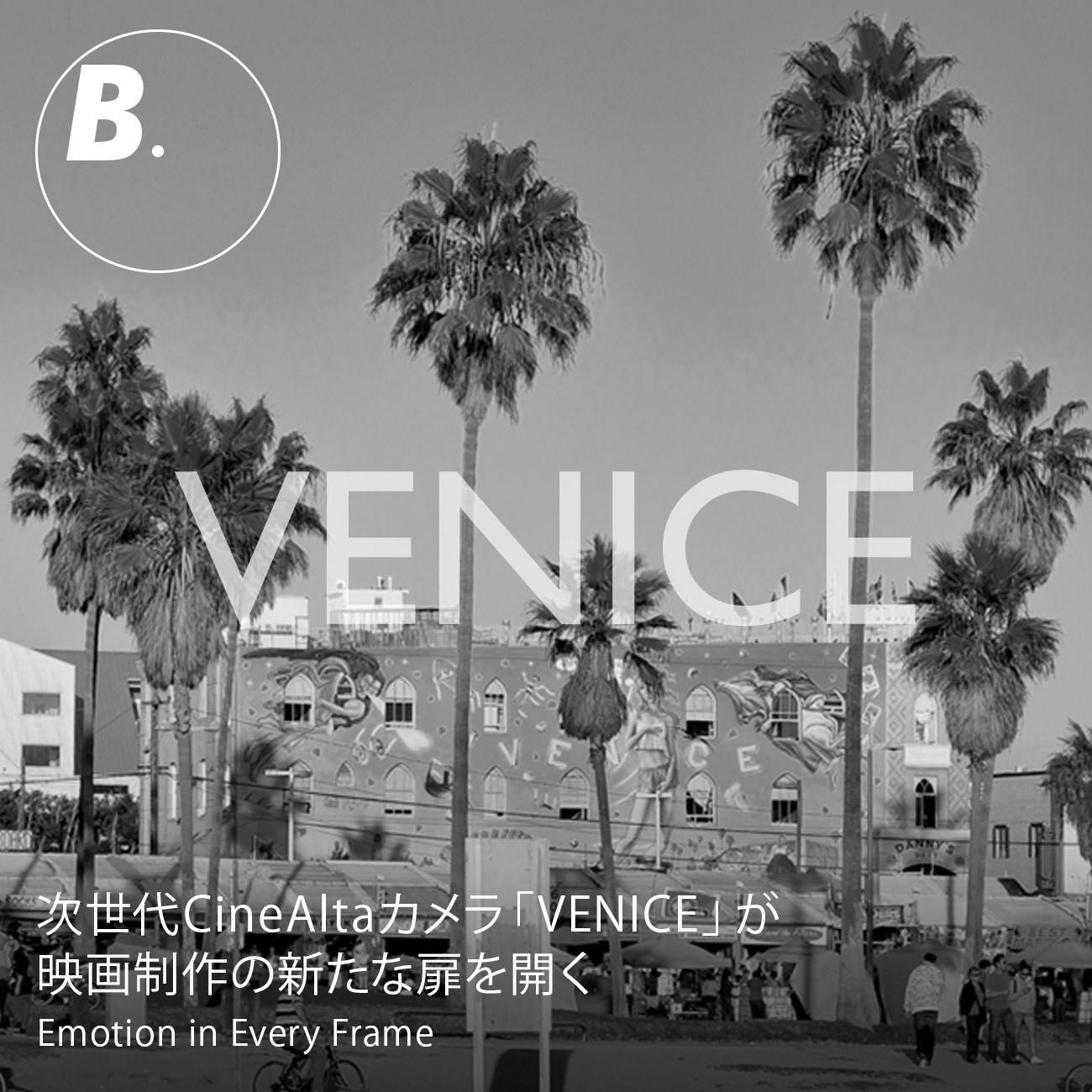 次世代CineAitaカメラ「VENICE」が映画制作の新たな扉を開く。ーEmotion in Every Frameー