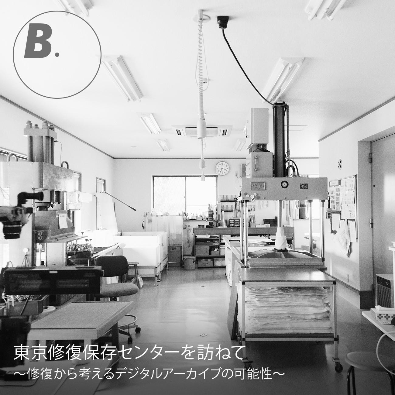 東京修復保存センターを訪ねて