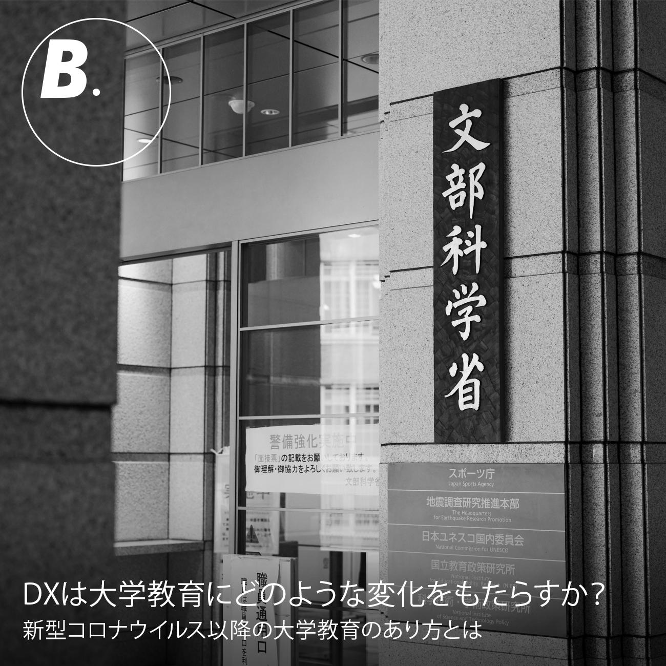 DXは大学教育にどのような変化をもたらすか?