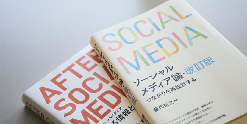 ポストコロナ時代のソーシャルメディア論