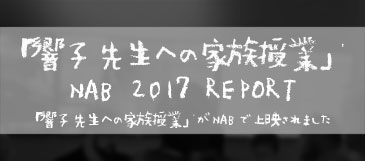 「響子先生への家族授業」NAB 2017 REPORT