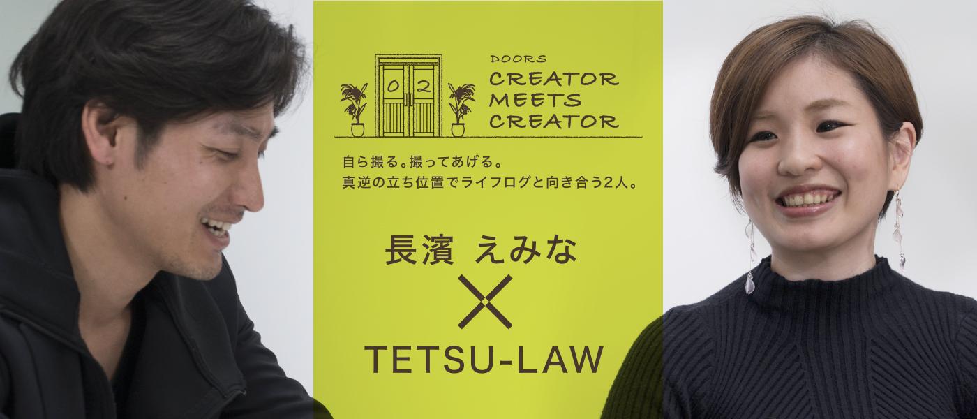 CREATOR MEETS CREATOR 自ら撮る。撮ってあげる。真逆の立ち位置でライフログと向き合う2人。 長濱 えみな x TETSU-LAW