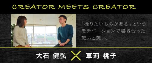 03 大石 健弘x草苅 桃子 「撮りたいものがある」というモチベーションで響き合った想いと想い。
