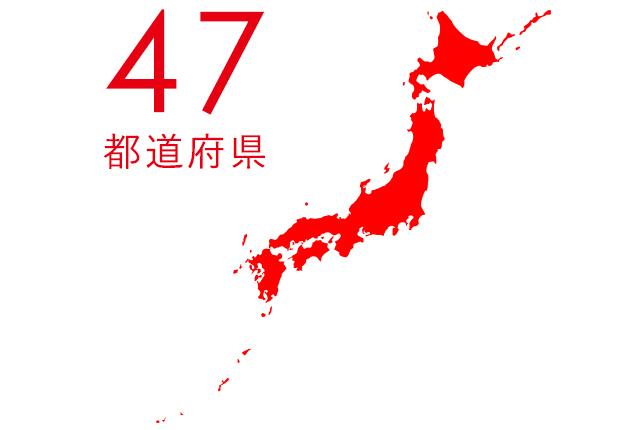 2017.07 OPEN 47都道府県