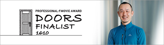 FINALIST 溝井 誠 | DOORS | PROFESSIONAL MOVIE AWARD