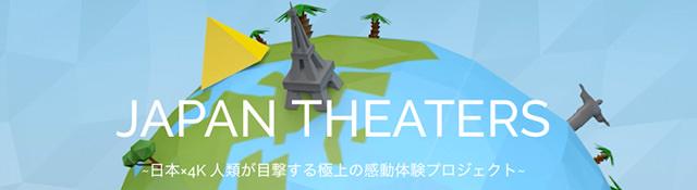 JAPAN THEATERS 日本×4K 日本一周プロジェクト