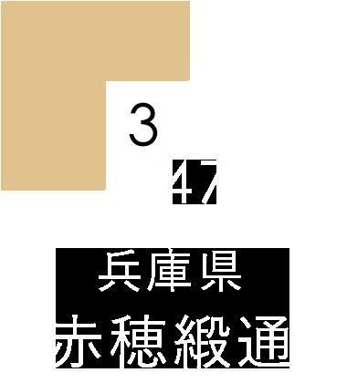 兵庫県 赤穂緞通