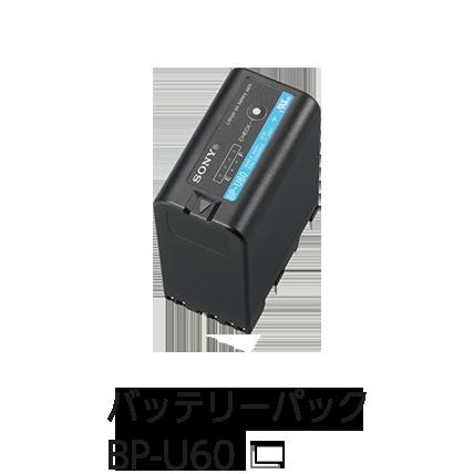 バッテリーパック BP-U60