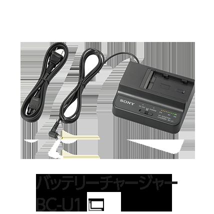 バッテリーチャージャー BC-U1