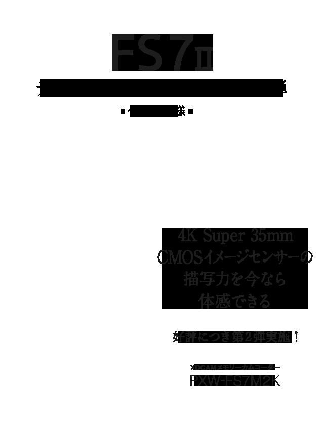 FS7II/FS5デモ機貸出キャンペーン第2弾【合計10社様】4K Super 35mm CMOSイメージセンサーの描写力を今なら体感できる。好評につき第2弾実施!XDCAMメモリーカムコーダー PXW-FS7M2K