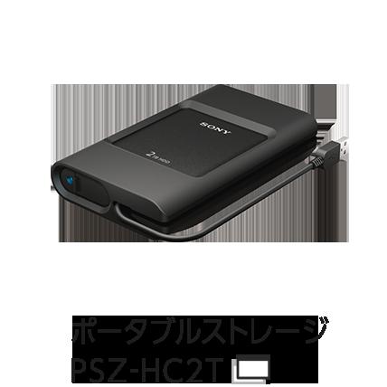 ポータブルストレージ PSZ-HC2T
