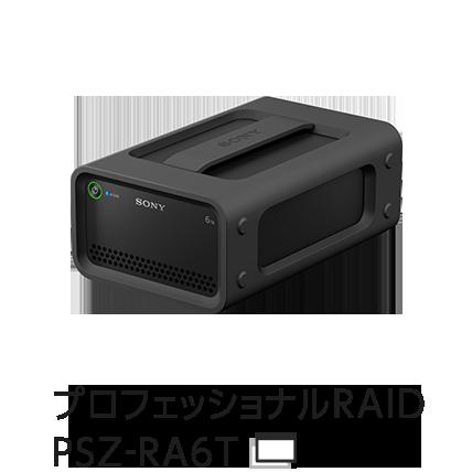 プロフェッショナRAID PSZ-RA6T