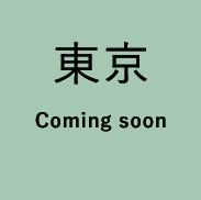 東京 Coming soon