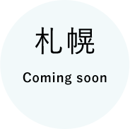札幌 Coming soon