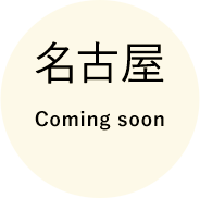 名古屋 Coming soon