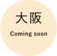 大阪 Coming soon