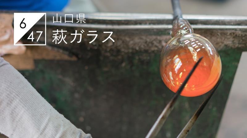 山口県 萩ガラス