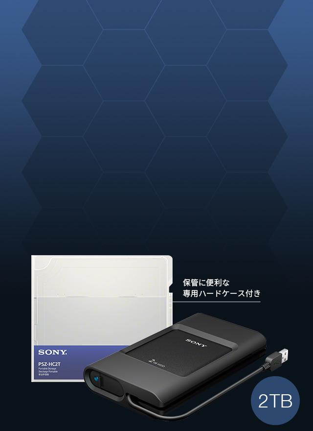 ポータブルストレージ PSZ-HC2T(HDDタイプ)