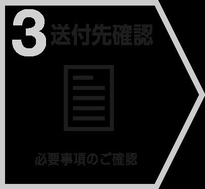 3:送付先確認 必要事項のご確認