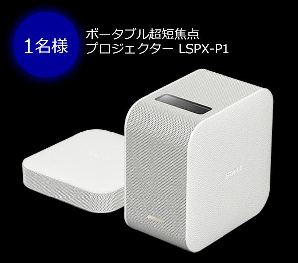 1名様:ポータブル超短焦点プロジェクター LSPX-P1