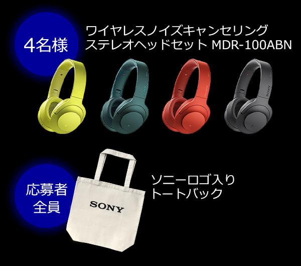 4名様:ワイヤレスノイズキャンセリングステレオヘッドセット MDR-100ABN 応募者全員:SONYロゴ入りトートバック