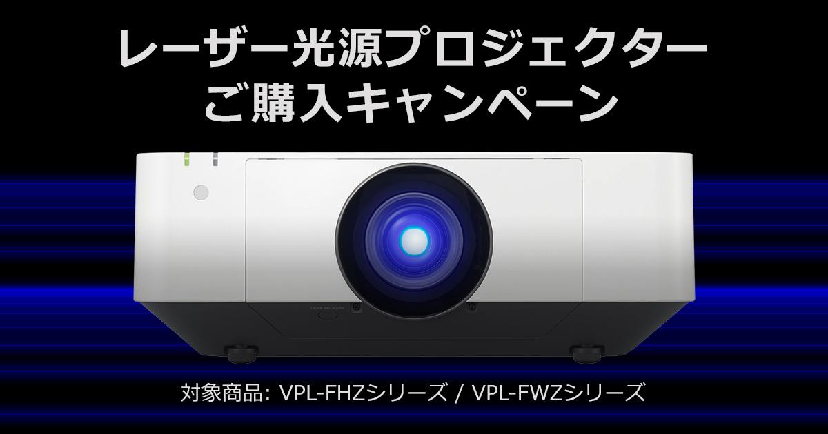 レーザー光源プロジェクターご購入キャンペーン 対象商品:VPL-FHZシリーズ / VPL-FWZシリーズ