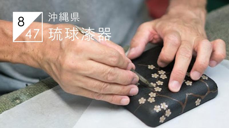 沖縄県 琉球漆器