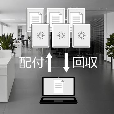 「デジタルペーパーファイル配付/回収システム」で便利に