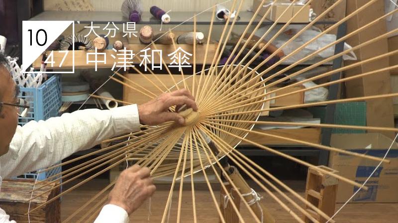 大分県 中津和傘