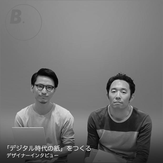 「デジタル時代の紙」をつくる デザイナーインタビュー