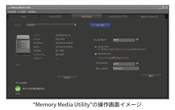 ユーティリティアプリ「Memory Media Utility」