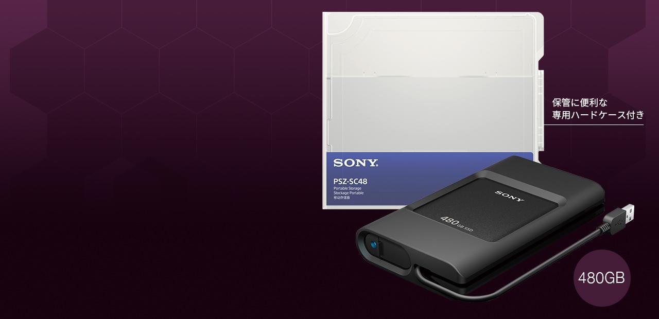 ポータブルストレージ PSZ-SC48(SSDタイプ)