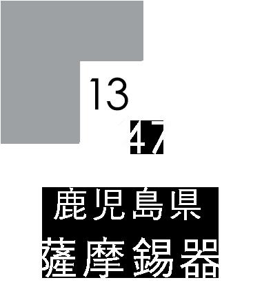 鹿児島県 薩摩錫器