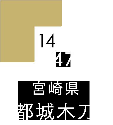 宮崎県 都城木刀
