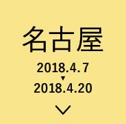 名古屋 2018.04.07~2018.04.20
