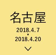 名古屋 2017.4.7