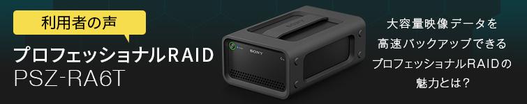 利用者の声 プロフェッショナルRAID PSZ-RA6T 大容量映像データを高速バックアップできるプロフェッショナルRAIDの魅力とは?