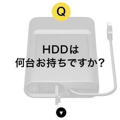HDDは何台お持ちですか?