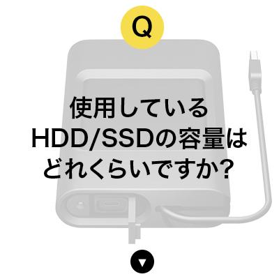 使用しているHDD/SSDの容量はどれくらいですか?