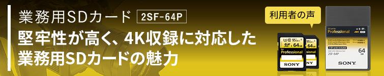 利用者の声 業務用SDカード 2SF-64P 堅牢性が高く、4K収録に対応した業務用SDカードの魅力